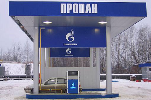 Газпром и газовые заправки